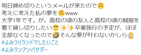 たみ様ツイート.png