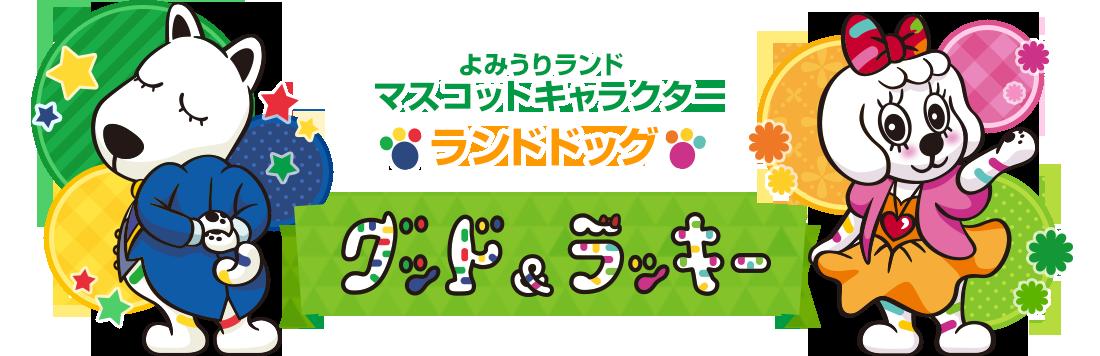 YOMIURI LAND mascot character land dock