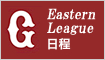 EasternLeague日程