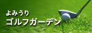 Yomiuri golf garden