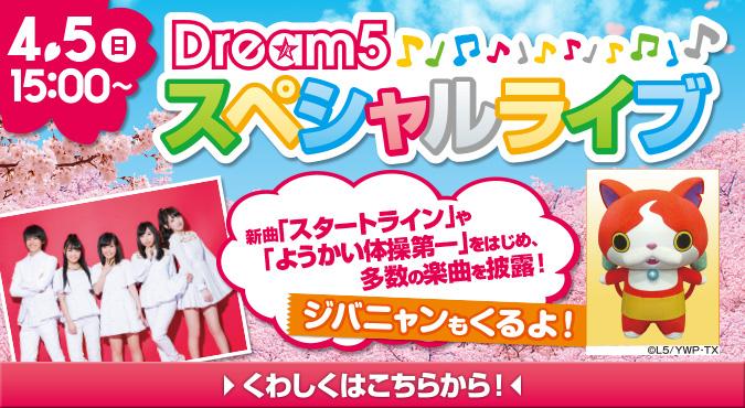 Dream5ライブ