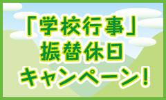 「学校行事」振替休日キャンペーン